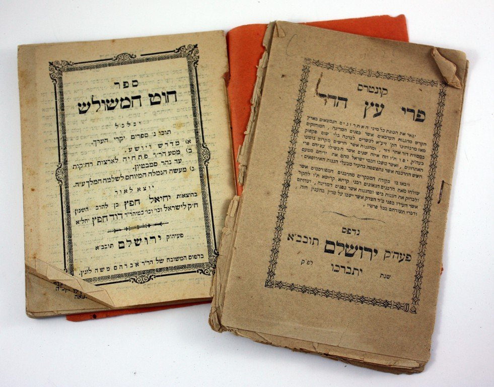 Collection of Books Printed in Jerusalem