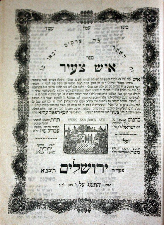 Four Books Printed in Jerusalem