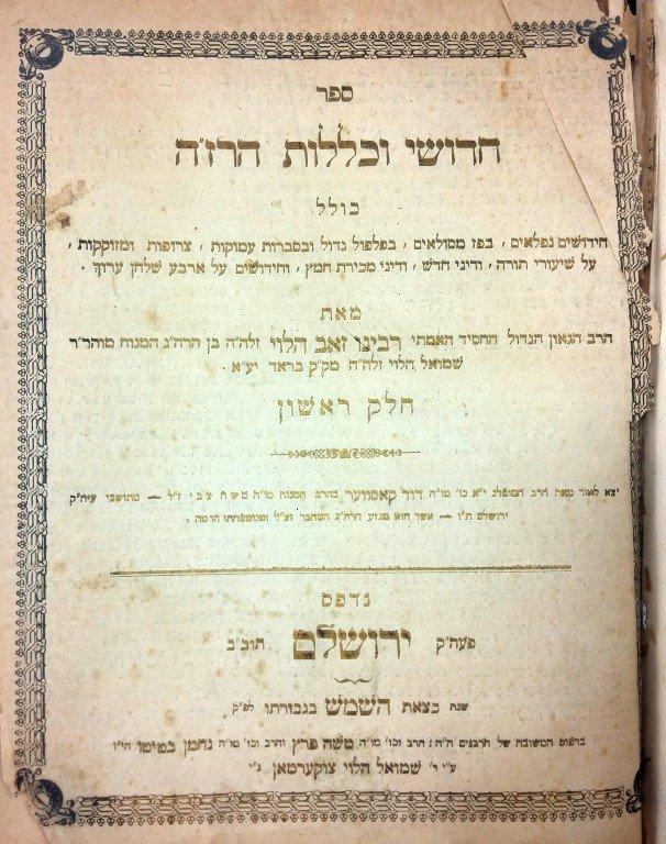 Chidushei Ve'Klalot Ha'Raza - Jerusalem, 1885 - The