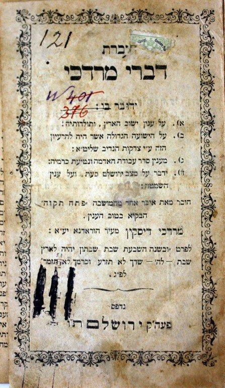 Divrei Mordechai al Ha'Shmita - Jerusalem, 1889