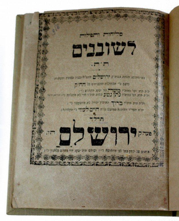 Prayer Books - Jerusalem Printing Presses - 1873-1874