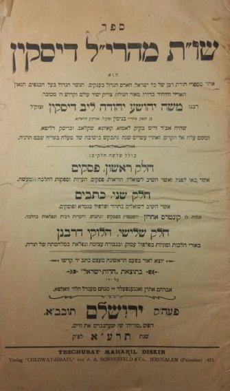 Maharil Diskin Responsa - Jerusalem, 1903-1911 /