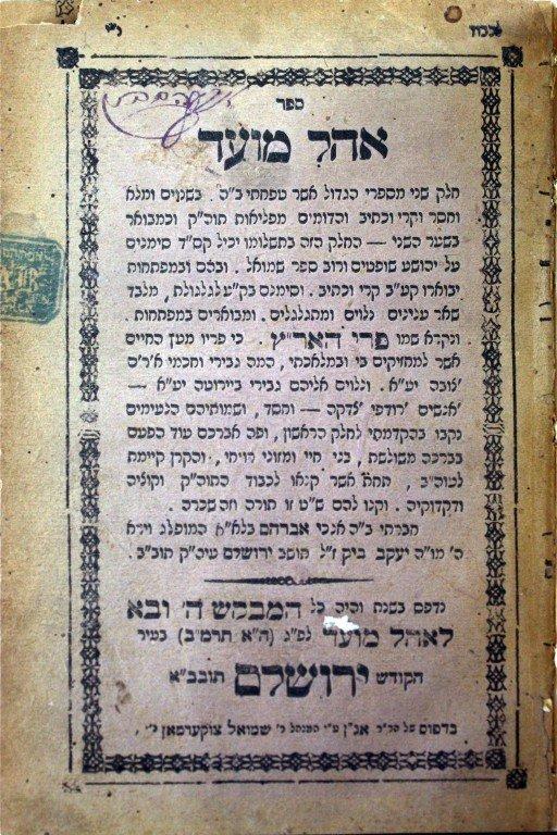 Ohel Mo'ed - Jerusalem, 1882 - Signature of the Author