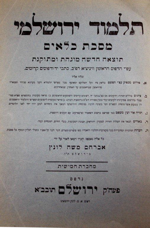 Jerusalem Talmud - Jerusalem, 1910-1914 - Luntz