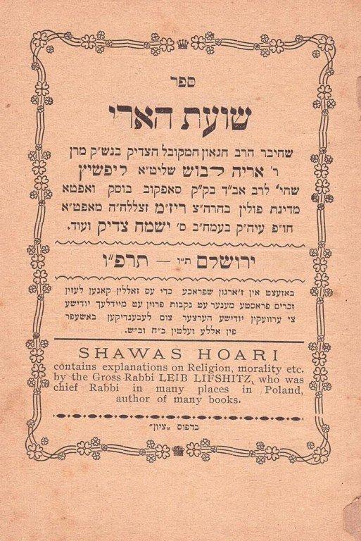Three Books Printed in Jerusalem