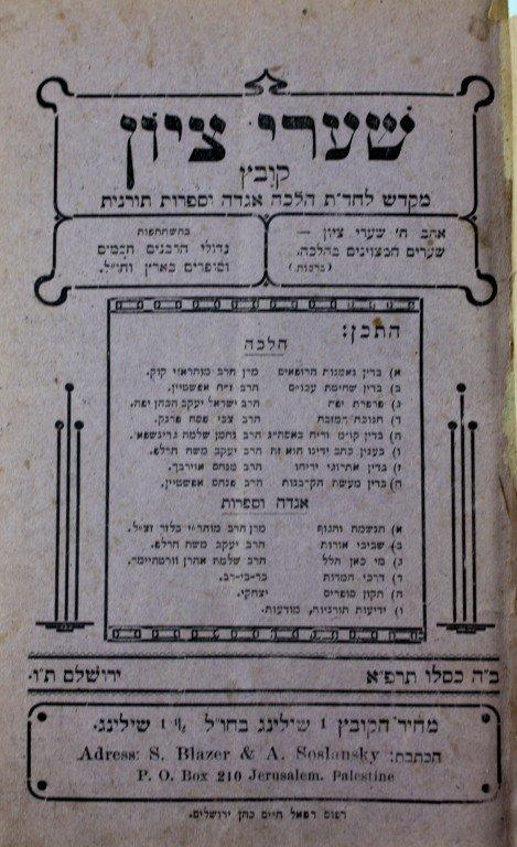 Torah Anthology Sha'arei Tzion - Jerusalem - The Issues