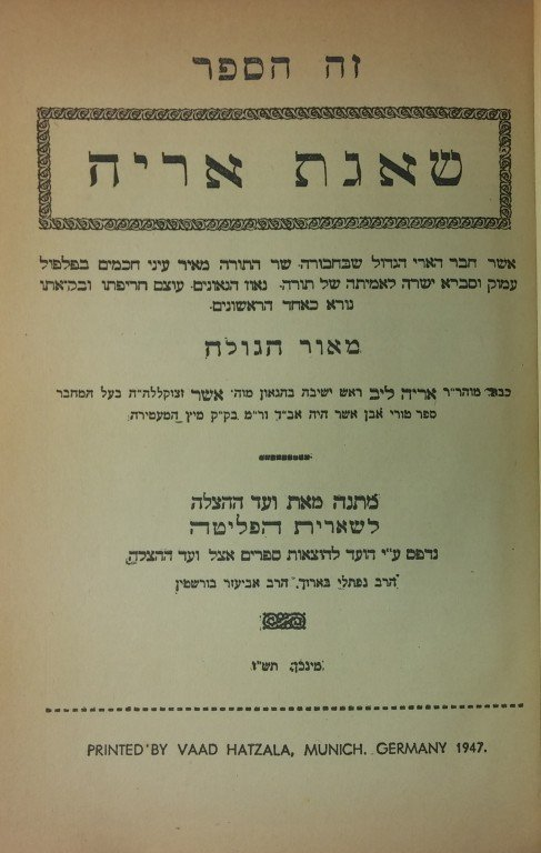 Shaagat Aryeh - Munich 1947 - The First Book Printed by