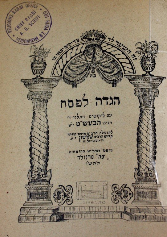 She'erit Ha'Pleta - Tikvat Yisrael Prayer Book - 1946 /