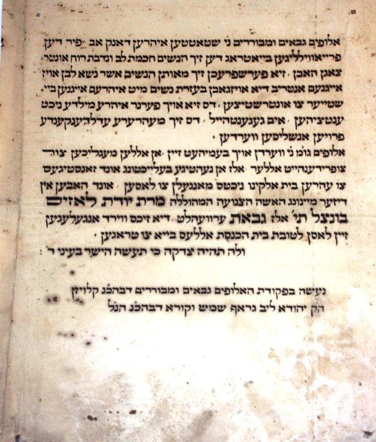 Letter of Appointment for Gabbait of the Ezrat Nashim -