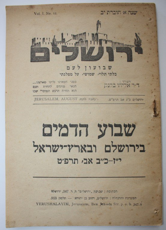 """The """"Yerushalayim"""" Journal - the First Issue that had"""