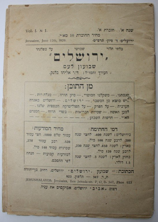 """The """"Yerushalayim"""" Journal - the First Issue that had - 2"""
