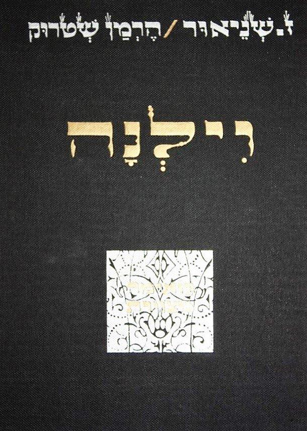 """Vilna"" - Illustrated Poem by Zalman Shneur and Hermann"