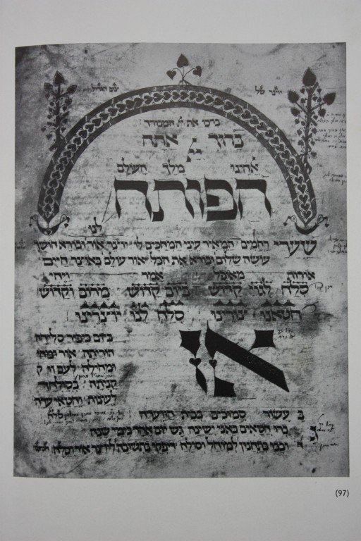 "Impressive Catalog of a Judaica Exhibition ""Jewish Art - 2"