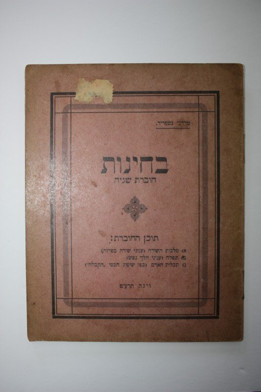 Mordechai Gottfried - Selection of Poetry Booklets and - 2