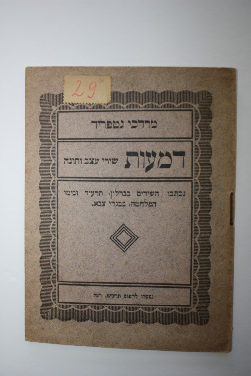Mordechai Gottfried - Selection of Poetry Booklets and - 3