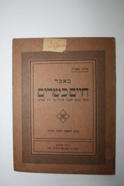 Mordechai Gottfried - Selection of Poetry Booklets and - 4