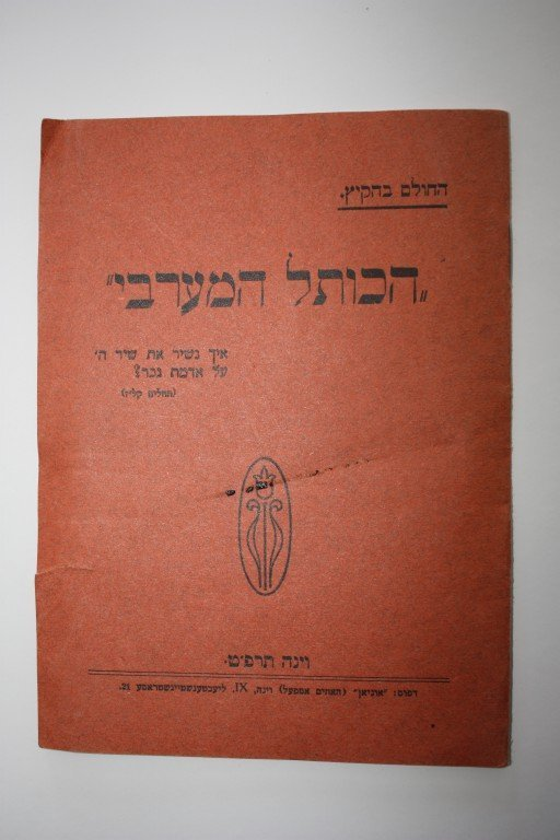 Mordechai Gottfried - Selection of Poetry Booklets and - 5