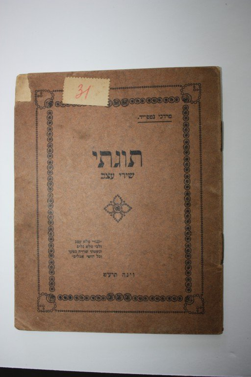 Mordechai Gottfried - Selection of Poetry Booklets and - 6