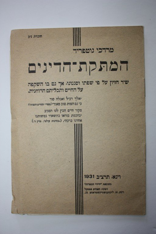 Mordechai Gottfried - Selection of Poetry Booklets and - 7