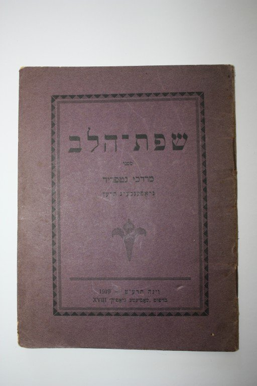 Mordechai Gottfried - Selection of Poetry Booklets and - 8