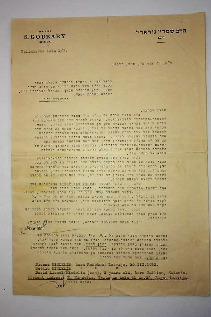 A Letter from Rabbi Shemaryahu Gurary Regarding the