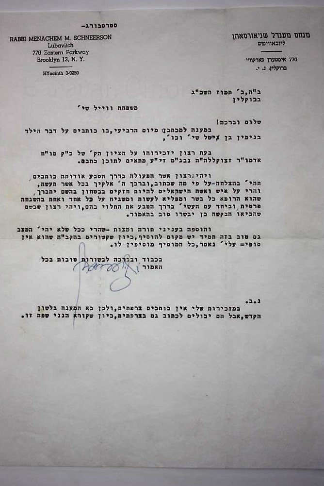 Letter with Content from the Lubavitcher Rebbe