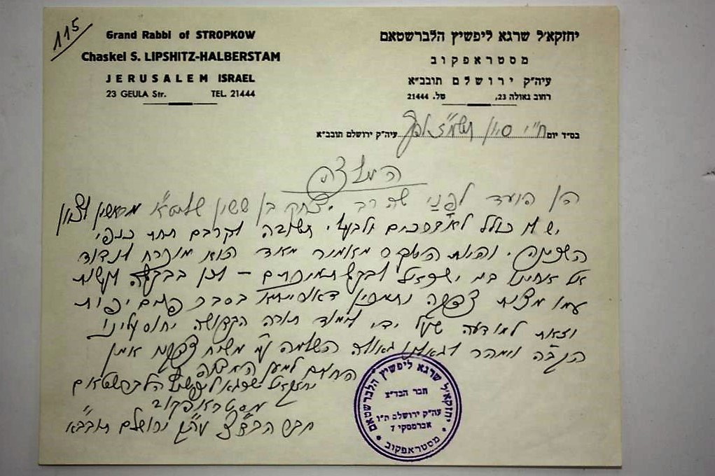 Four Letters of Rebbes and Rabbis of Jerusalem