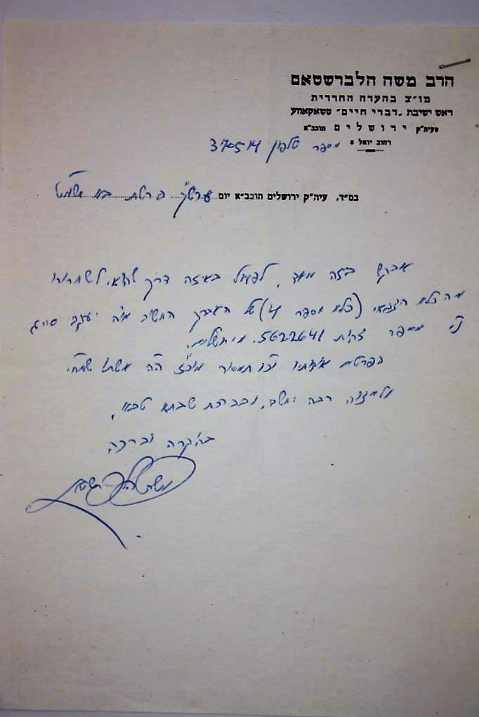 Four Letters of Rebbes and Rabbis of Jerusalem - 2