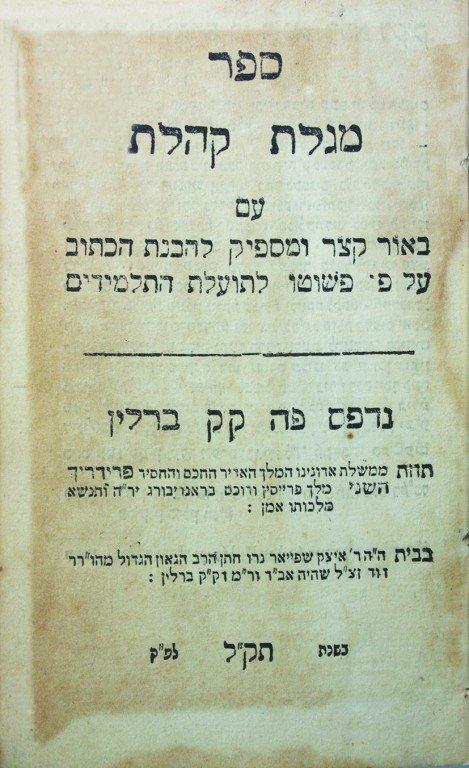 Kohelet with the Commentary of Moshe Mendelssohn -