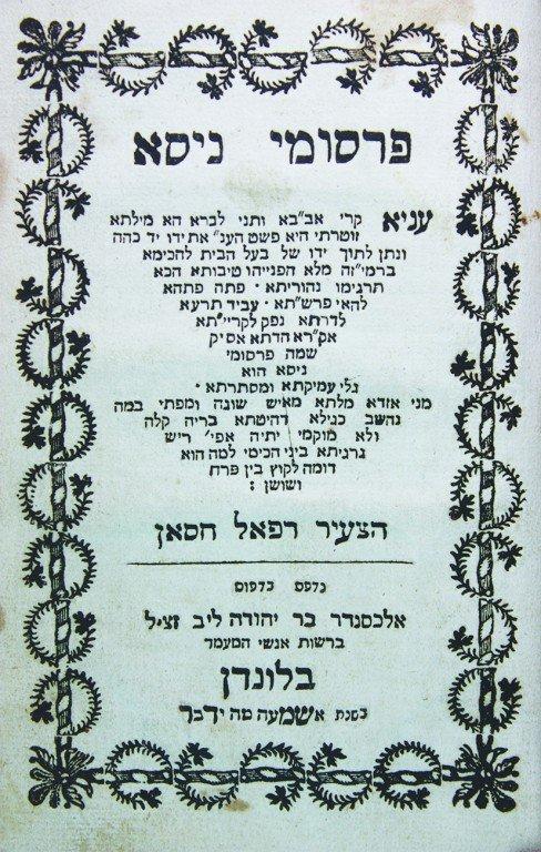 Pirsumei Nissa - the Halachot of Hanukkah (the Only