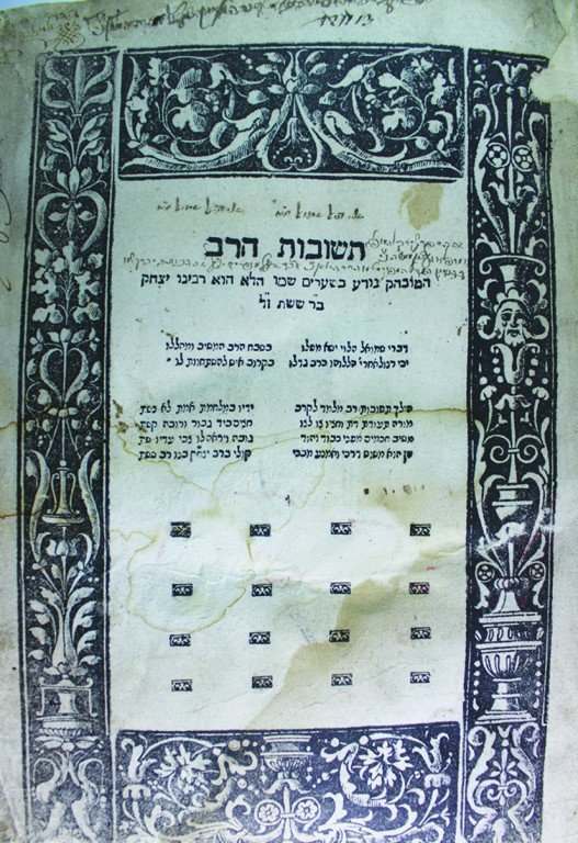 Tshuvot Ha'Rivash - Constantinople, 1546-1547 - First