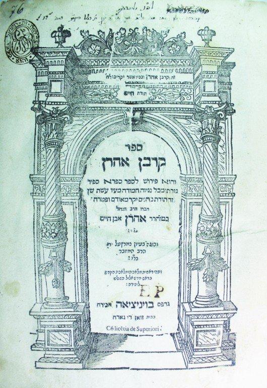 Korban Aharon - Venice, 1608-1611 - First Edition -