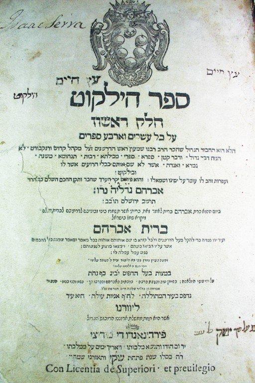 """Yalkut Shimoni with the """"Brit Avraham"""" Commentary -"""