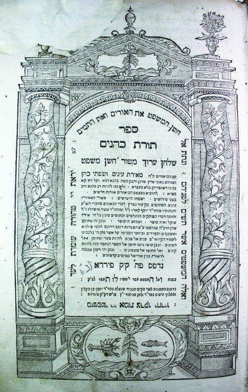 Advertisement of the Printer Rabbi Yosef ben Rabbi