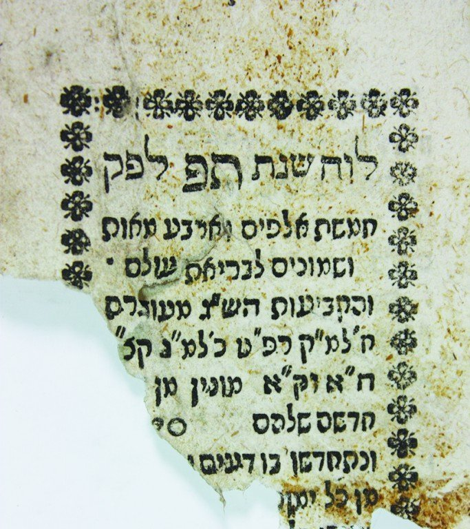 Miniature Calendar for the Hebrew Year 5470 (1719-1720)