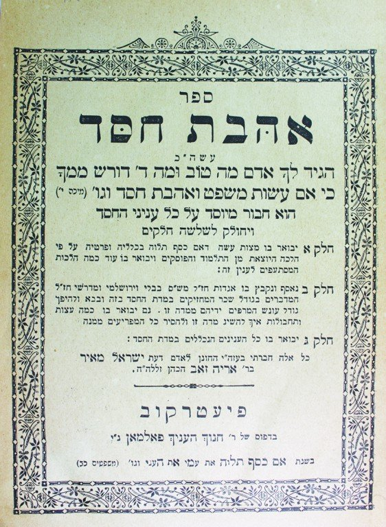 """Volume with Four Books by the """"Chafetz Chaim"""" - with an"""