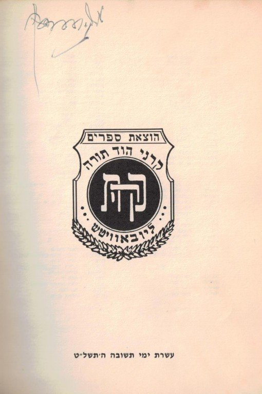 The Book of the Tanya - Signed by the Lubavitcher Rebbe