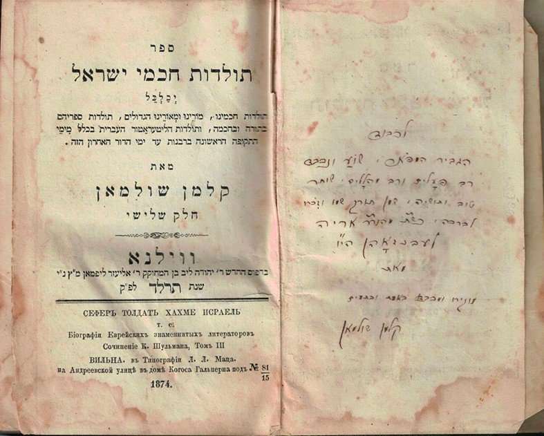 Toldot Chachmei Yisrael - Handwritten Dedication by the