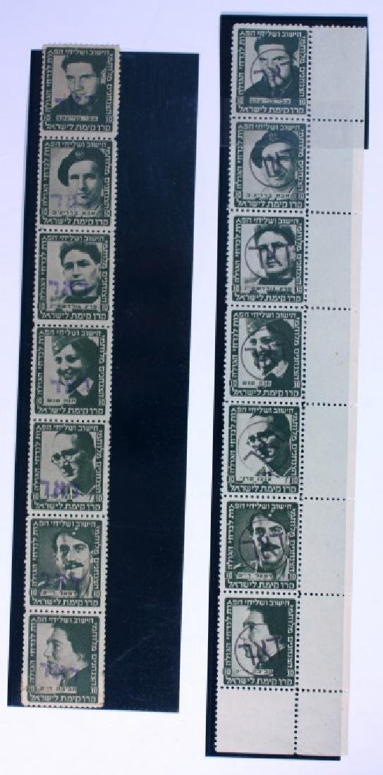 Minhelet Ha'Am - 4 Rows of the Paratroopers Postage