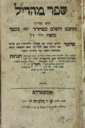 Sefer Maharil - Offenbach 1720