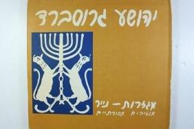 Yehoshua Grossbard - Book of Papercuts - Artist's