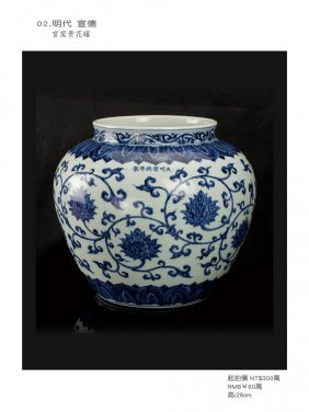 Ming, Chinese Blue And White Jardiniere.