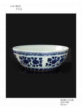 Ming, A Blue And White Basin.
