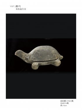 Tang, A Turtle Shape Ink Clay.