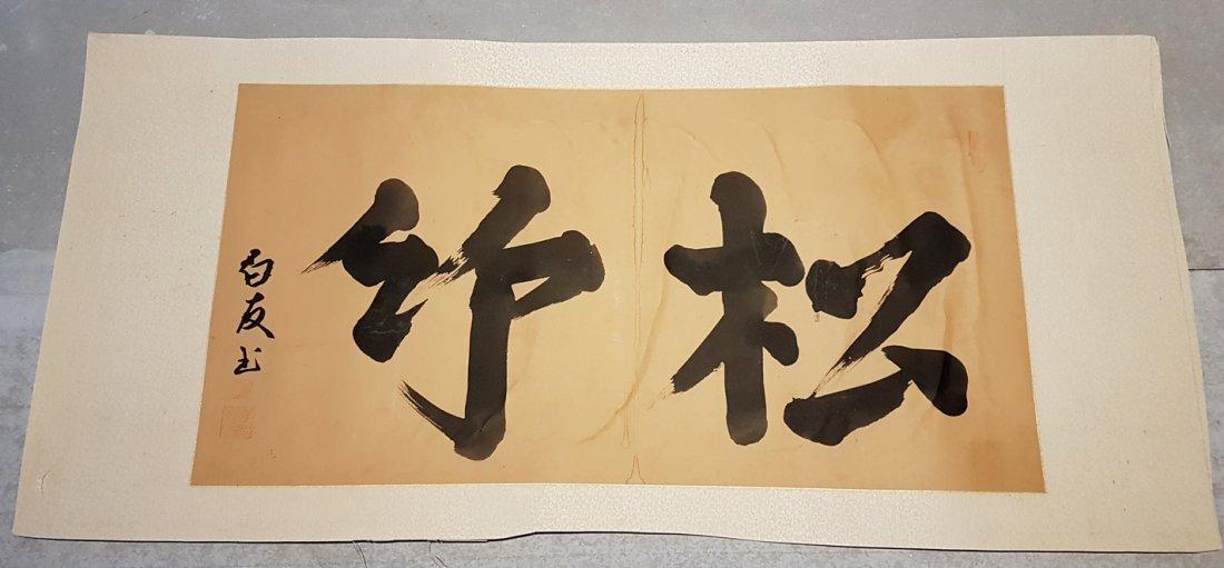 Japanese original Calligraphy