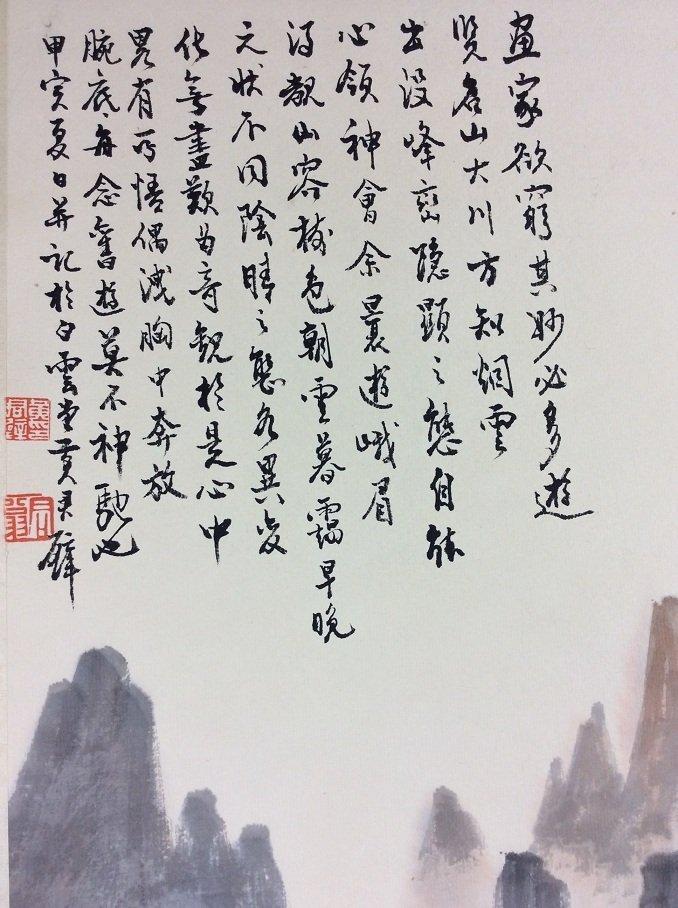 Chinese original landscape by Huangjunbi(1898-1991) - 3