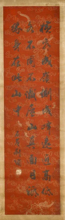 Chinese original calligraphy 4set by Lu Yong(1719-1805) - 2