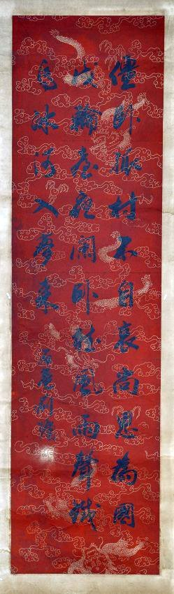 Chinese original calligraphy 4set by Lu Yong(1719-1805) - 3