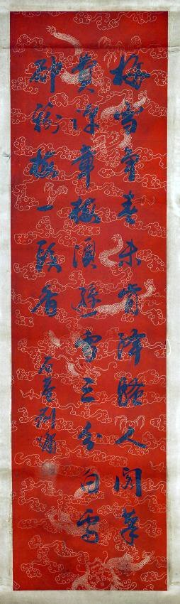 Chinese original calligraphy 4set by Lu Yong(1719-1805) - 4
