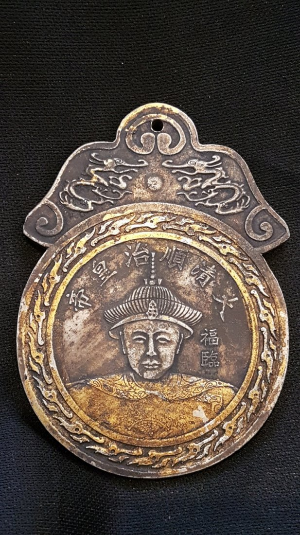 Chinese Qing dynasty Medal , 17C Shunzhi Emperor - 2